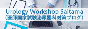 Urology Workshop Saitama (医師国家試験泌尿器科対策ブログ)