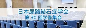 日本尿路結石症学会第30回学術集会